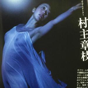 村主章枝さんの写真集、他人はどう思うかわかりませんが・・・素晴らしいと感じました。