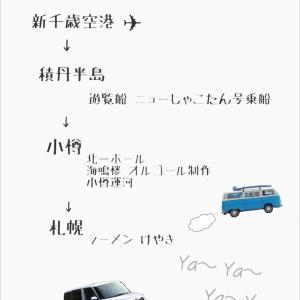 北海道遠征1日目 観光編