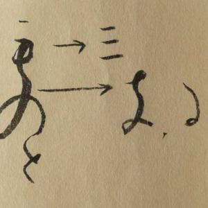 (24)複数文字の脱字-3 (436)の場合