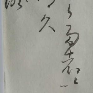(33)脱字とされるが、掛字・万葉仮名から平かなへ-3