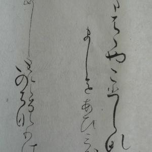 (35)升色紙にみる歌の不理解