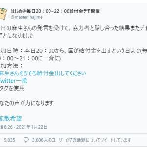 アメブロでも広めよう!一律10万円給付金!