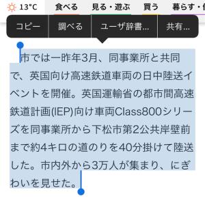 2019 鉄道マニア記事