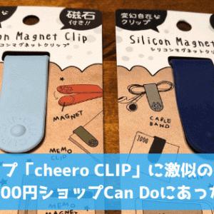 万能クリップ「cheero CLIP」に激似のクリップが100円ショップCan Doにあった