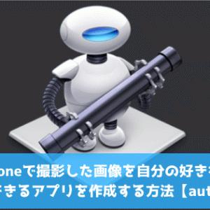 MacでiPhoneで撮影した画像を自分の好きなサイズにリサイズできるアプリを作成する方法【Automator】