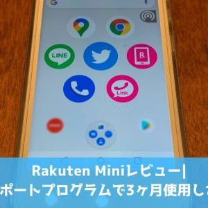 Rakuten Miniレビュー|無料サポートプログラムで3ヶ月使用した使用感