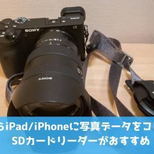 α6600からiPad/iPhoneに写真データをコピーするのはSDカードリーダーがおすすめ