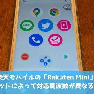 楽天モバイルの「Rakuten Mini」はロットによって対応周波数が異なる!?