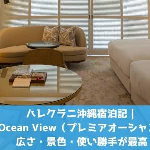 ハレクラニ沖縄宿泊記|Premier Ocean View(プレミアオーシャンビュー)は広さ・景色・使い勝手が最高