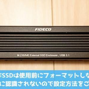 自作SSDは使用前にフォーマットしないとPCに認識されないので設定方法をご紹介