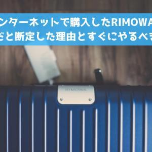 インターネットで購入したRIMOWAが偽物だと断定した理由とすぐにやるべきこと