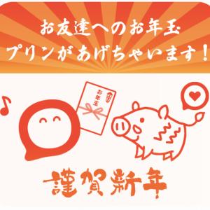 【期間限定】QRコード決済アプリ「Pring」をインストールして1,000円貰える「お年玉あげちゃうキャンペーン」開催中