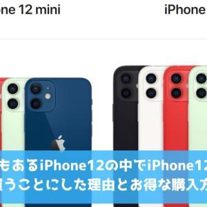 4種類もあるiPhone12の中でiPhone12miniを買うことにした理由とお得な購入方法