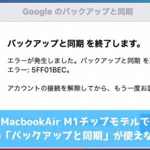 MacbookAir M1チップモデルでGoogleの「バックアップと同期」が使えない・・・