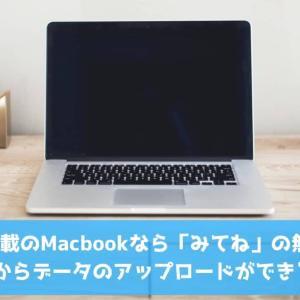 M1チップ搭載のMacbookなら「みてね」の無料会員でもPCからデータのアップロードができるよ