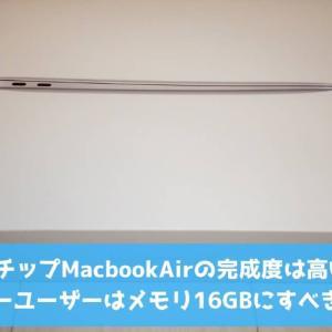 M1チップMacbookAirの完成度は高いがヘビーユーザーはメモリ16GBにすべきかも