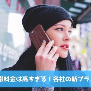 日本の携帯料金は高すぎる!各社の新プラン比較と考察
