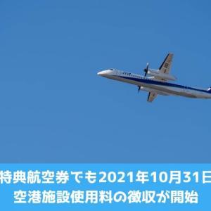 ANA国内線特典航空券でも2021年10月31日搭乗分から空港施設使用料の徴収が開始
