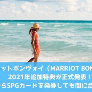 マリオットボンヴォイ(MARRIOT BONVoY)の2021年追加特典が正式発表!今からSPGカードを発券しても間に合います