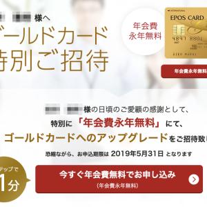 エポスゴールドカードが欲しい人はtsumiki証券の積立をするのがローリスクでベスト