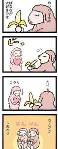 ひつじのメイプル 4コマ漫画 第三話:いっしょにばなな