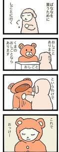 ひつじのメイプル 4コマ漫画 第四話:おしごととくま
