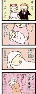 ひつじのメイプル 4コマ漫画 第七話 みるく誕生