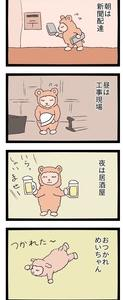 ひつじのメイプル 4コマ漫画 第五話:つかれたー