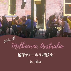【東京開催】メルボルン・オーストラリア留学&ワーホリ相談会!10月27日(日)