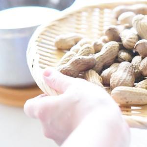 落花生の季節 旬の美味はシンプルが一番