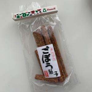 これ美味しい〜
