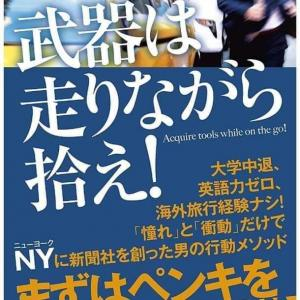高橋克明初出版トーク&サイン会@東京