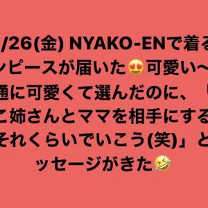 沖縄NYAKO-EN開催決定!!