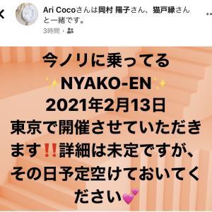 この2週間の動き・・・NYAKO-ENが息を吸い大きくなっている。