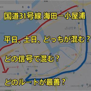 国道31号線の渋滞箇所【海田 発~小屋浦 着】7月23日現在