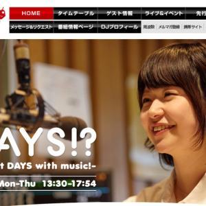 1/21 HFM  DAYS!?に電話出演します!