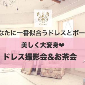 【イベント】ドレス撮影会&お茶会