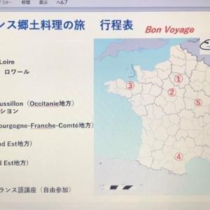 「フランス郷土料理の旅セミナー」をオンラインで開催しました。