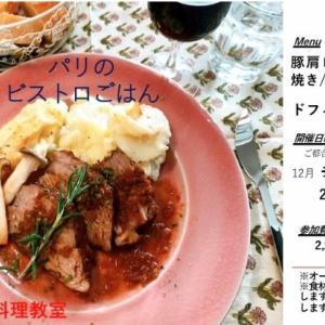 12月のお料理クラスも受付中です。