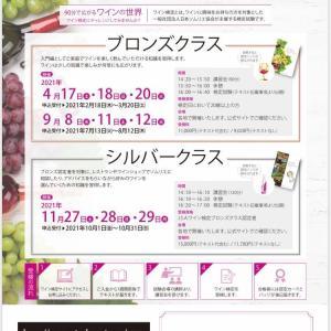 日本ソムリエ協会主催/9月のワイン検定の募集が始まりました。