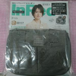 セブンネット限定 月刊InRed 2020年3月号 表紙 北川景子