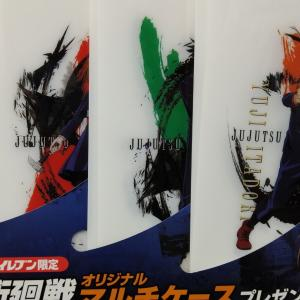 HAPPY DAYS✨七日目✨セブンイレブン × 呪術廻戦オリジナル マルチケース全4種 揃えてみたw