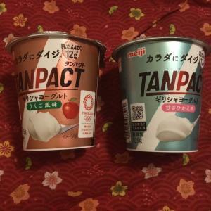 meiji タンパクト ギリシャヨーグルト りんご風味 & 甘さひかえめ 2パケ✨