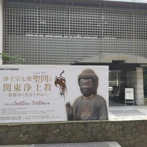 金沢文庫 特別展「浄土宗七祖聖冏と関東浄土教」に行きました