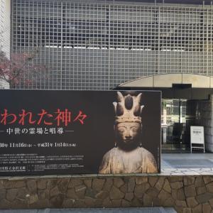特別展「顕われた神々 ―中世の霊場と唱導―」に関連した月例講座「神像としての仏像」を聴講しました