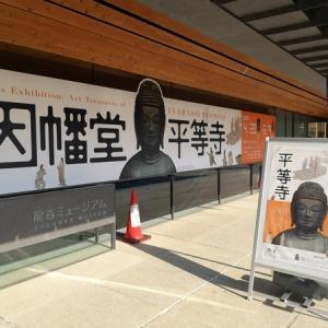 龍谷ミュージアム 企画展「因幡堂 平等寺」に行きました
