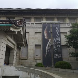 特別企画 「奈良大和四寺のみほとけ」に行きました