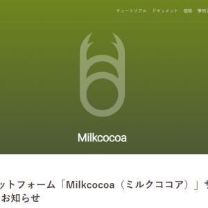残念なお知らせ、milkcocoa のサービス終了