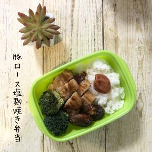 豚ロース塩麹焼き弁当