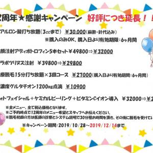12周年キャンペーン延長!